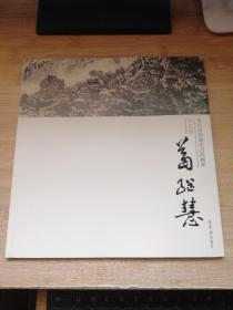 当代中国画实力派画家作品集(葛继慧)
