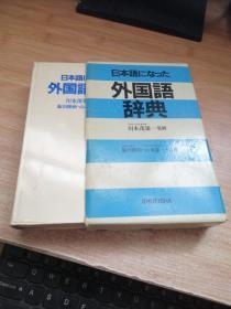 日本语になった 外国语辞典   日文原版