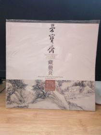 荣宝斋藏册页:黄宾虹黄山写生册