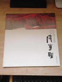 当代中国画实力派画家作品集 周尊圣