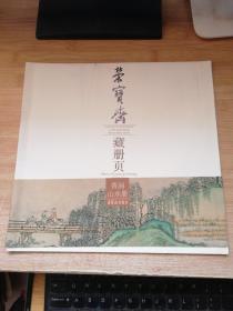 荣宝斋藏册页 曹涧山水册
