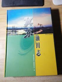 冀东油田志:1988~1997