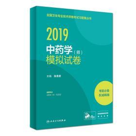 2019中药学(师)模拟试卷(配增值)