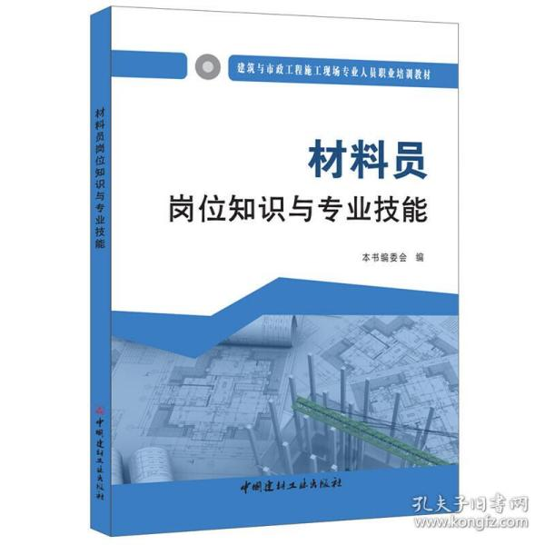 材料员岗位知识与专业技能·建筑与市政工程施工现场专业人员职业培训教材