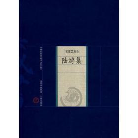 新版家庭藏书-名家选集卷-陆游集
