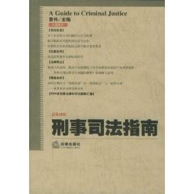 刑事司法指南 2004年第4集·总第20集