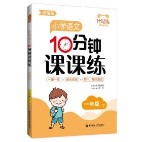 计时练:小学语文10分钟课课练(部编版)(一年级下)