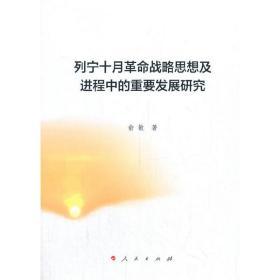 列宁十月革命战略思想及进程中的重要发展研究