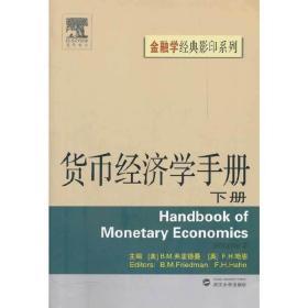 货币经济学手册(下)/金融学经典影印系列
