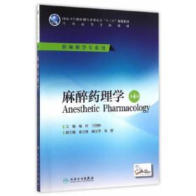 麻醉药理学(第4版/本科麻醉/配增值)