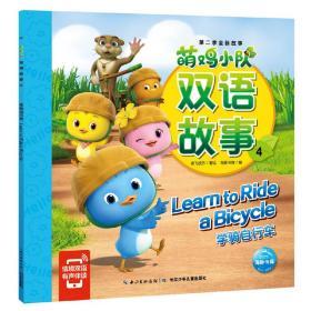 萌鸡小队双语故事4:学骑自行车