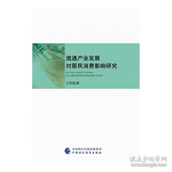 流通产业发展对居民消费影响研究
