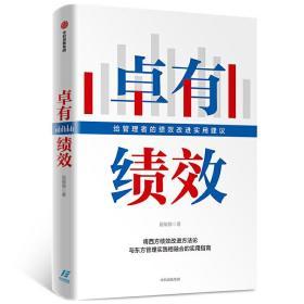 卓有绩效给管理者的绩效改进实用建议段敏静著中信出版社图书