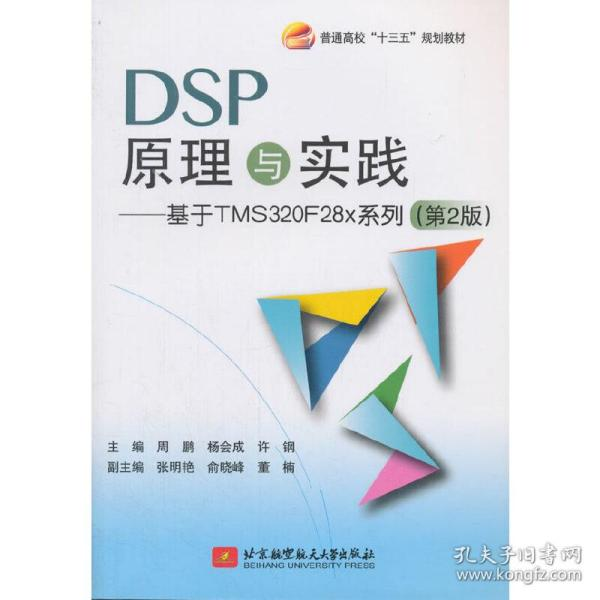DSP原理与实践:基于 TMS320F28x 系列(第2版)