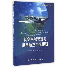 低空空域管理与通用航空空域规划