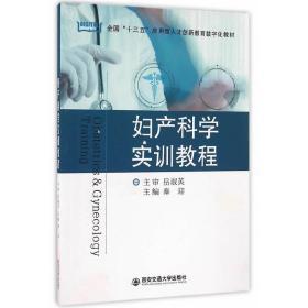"""妇产科实训教程(全国""""十三五""""应用型人才创新教育数字化教材)"""