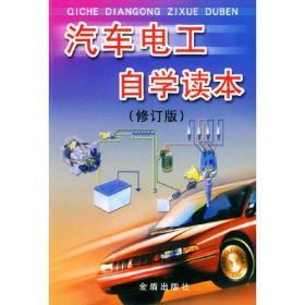 汽车电工自学读本(修订版)
