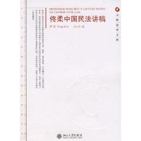 佟柔中国民法讲稿-元照法学文库