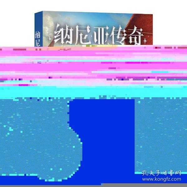"""纳尼亚传奇·黎明踏浪号(翻译界""""绝代双骄""""贾氏兄弟经典全译本,赠英文原著电子书)"""