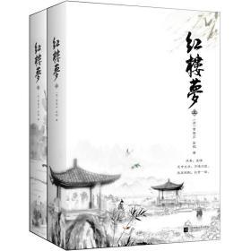 红楼梦(全二册)(四大名著之一,中国古典小说高峰之作)