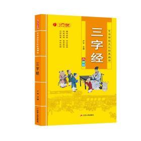 中华传统文化经典诵读双色典藏版三字经注音+注释+经典故事儿童国学启蒙书
