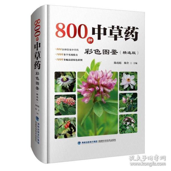 800种中草药彩色图鉴(精选版)