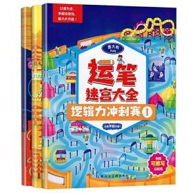 意大利运笔迷宫大全:逻辑力冲刺赛(全3册)袋装配笔