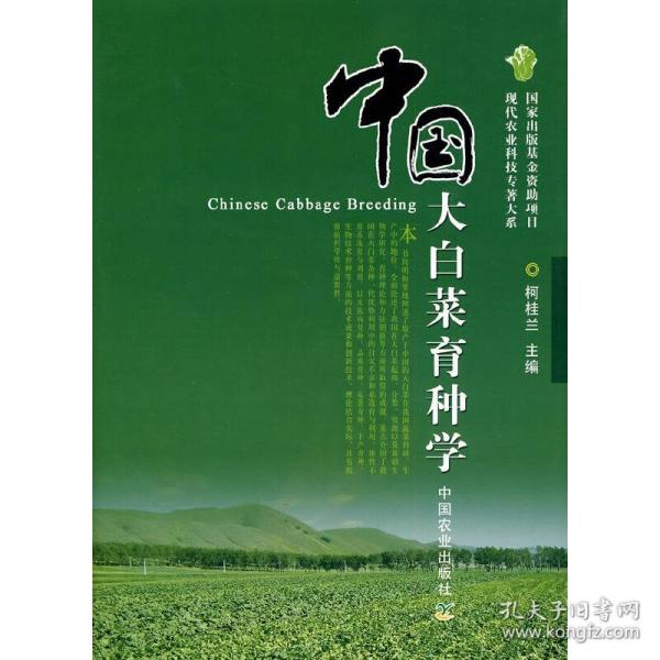 中国大白菜育种学