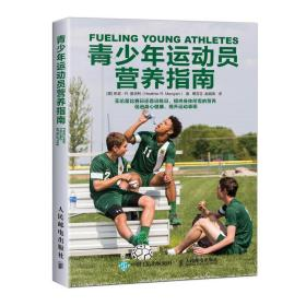 青少年运动员营养指南