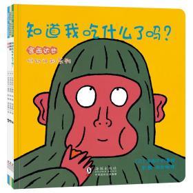铃木绘本系列宫西达也低幼认知绘本知道我吃什么了吗+转啊转+??(套装全3册)