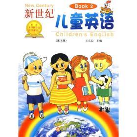 新世纪儿童英语②(第2版)