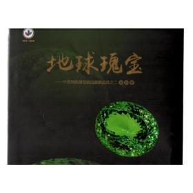 地球瑰宝:中国地质博物馆馆藏精品选之二宝石卷