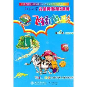 飞扬色彩第4级(蓝色故事)(英文版)