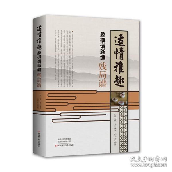 适情雅趣象棋谱新编·残局谱