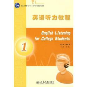 英语听力教程1
