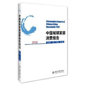 中国城镇家庭消费报告2016