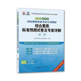 启政2015最新版国家教师资格证考试专用教材:综合素质标准预测试卷及专家详解(中学)