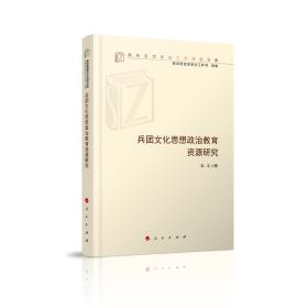 兵团文化思想政治教育资源研究(高校思想政治工作研究文库)
