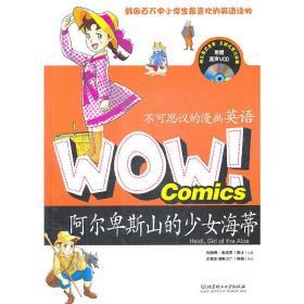WOW!不可思议的漫画英语:阿尔卑斯山的少女海蒂