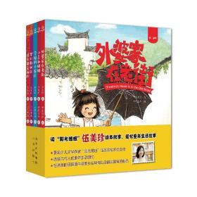 伍美珍绘·童年系列(套装全五册)