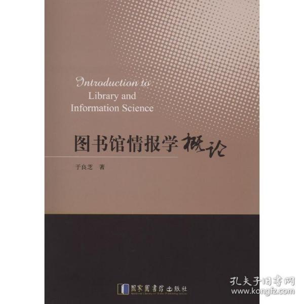 图书馆情报学概论