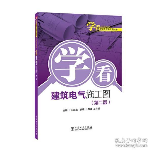 学看建筑工程施工图丛书  学看电气施工图(第二版)