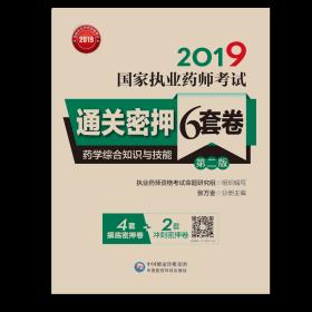 药学综合知识与技能(第二版)(2019国家执业药师考试通关密押6套卷)(配增值、全解析)