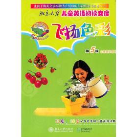 北京大学儿童英语阅读文库—飞扬色彩·第5级(绿色乐园)