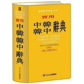 实用中韩韩中词典(合本)