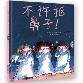 不许抠鼻子——经典有趣畅销绘本,让孩子不再抠鼻子的绘本!
