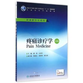 疼痛诊疗学(第4版/本科麻醉/配增值)
