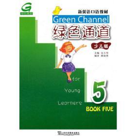 绿色通道(少儿版)5(附CD)