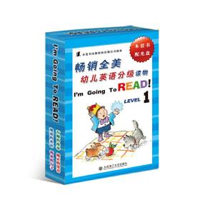 幼儿英语分级读物(LEVEL1,全10册)