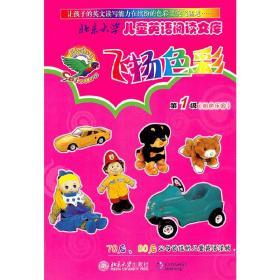 北京大学儿童英双语阅读文库—飞扬色彩第1级(粉色乐园)(英文版)